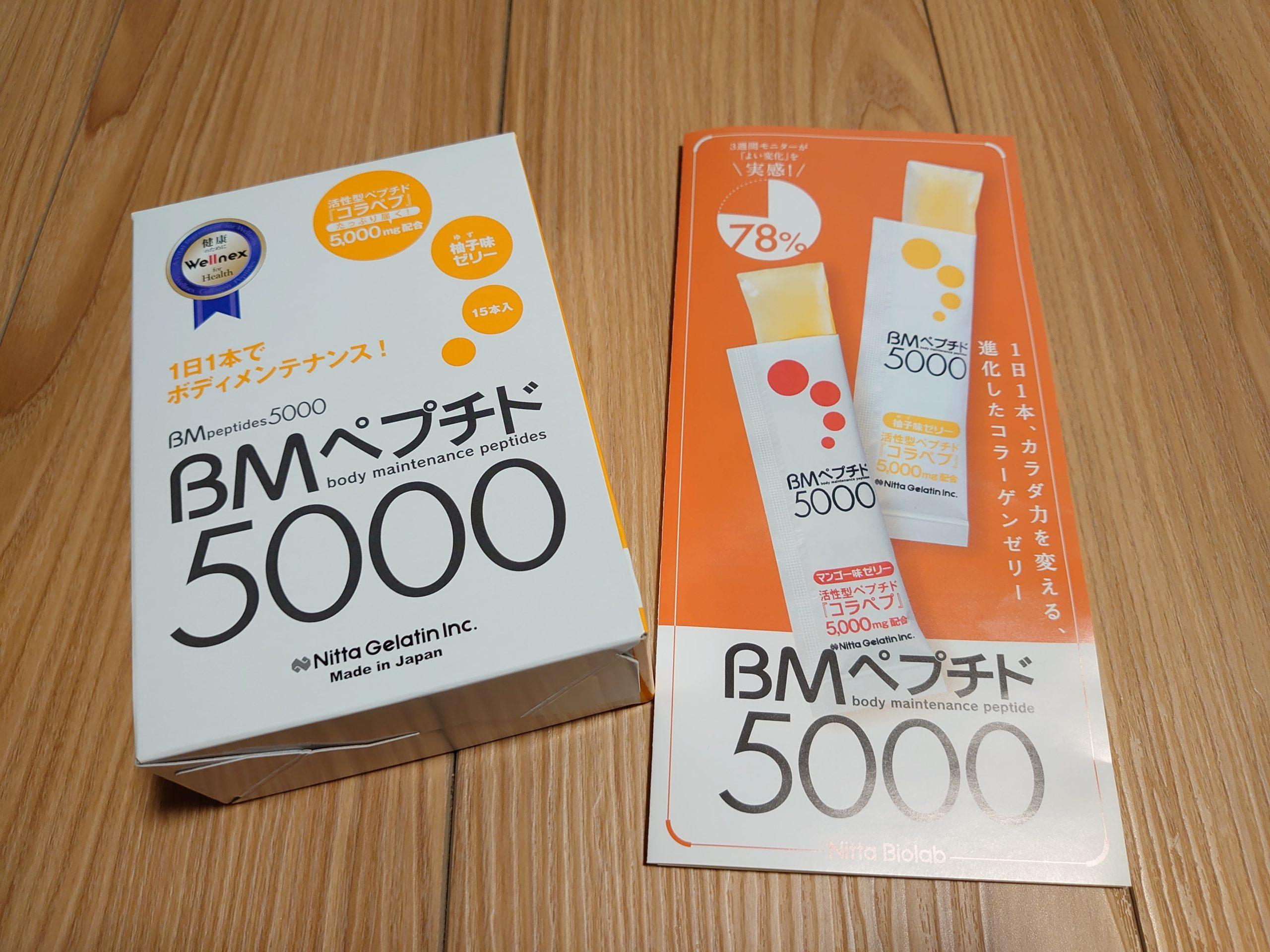 コラーゲンゼリースティックタイプ【BMペプチド5000】を試してみた!